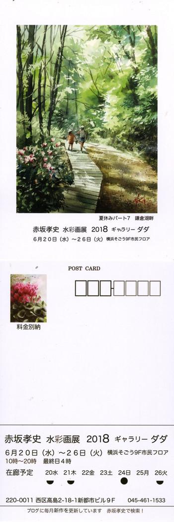 Img428takashiakasaka2018atdadare